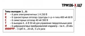 заказать трм136